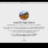 mac OS High Sierraのテスト環境