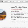 macOS High Sierra 10.13.2アップデート