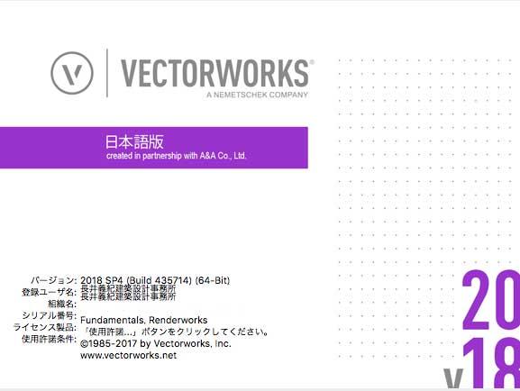 VectorWorks2018