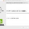 NVIDIA Webドライバアップデート