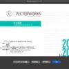 VectorWorks2020 SP3リリース